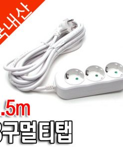 멀티탭/3구2.5M - Dây điện 3 ổ