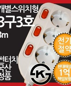 멀티탭/3구3호3M - Dây điện 3 ổ